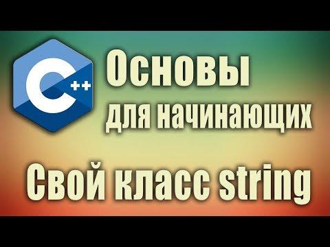 (Стрим) Основы c++ для начинающих. Свой класс string. Стрим. #SimpleCode. Часть 1.