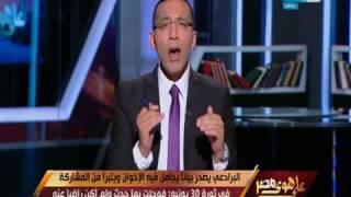 على هوى مصر - خالد صلاح  يلقن البرادعي درساً في الوطنية : ضبع من ضباع السياسة