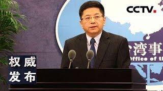 《权威发布》 国台办举行发布会:国台办新闻发言人马晓光就31条惠台措施的落实进展等热点议题回答记者提问 20181114 | CCTV LIVE