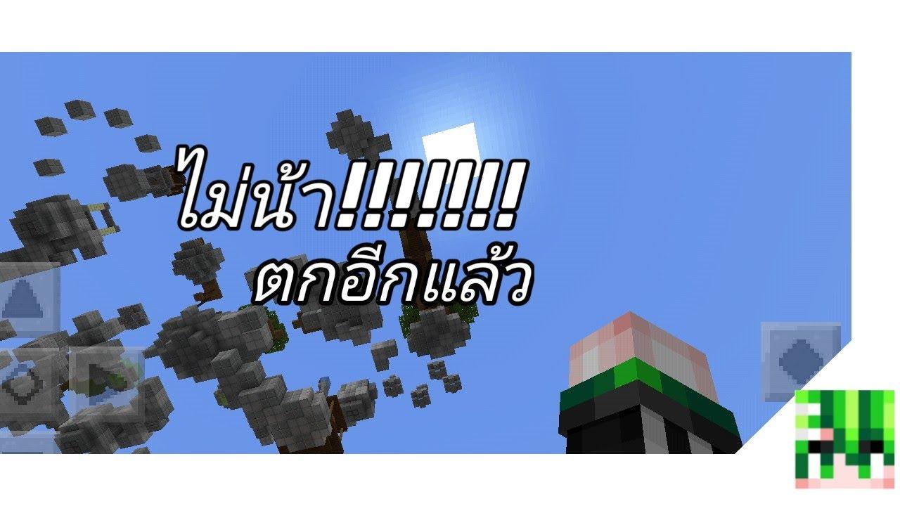 Minecraft แมพกระโดดโคตรยาก