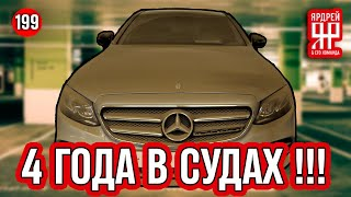 МЕРСЕДЕС - 4 года в судах !!!    ///   Mercedes - 4 years in trials