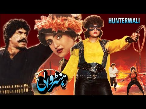 HUNTER WALI (1988) - SULTAN RAHI & ANJUMAN - OFFICIAL PAKISTANI MOVIE