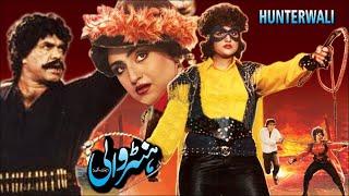 HUNTER WALI (1988) - SULTAN RAHI & ANJUMAN - OFFICIAL PAKISTANI MOVIE