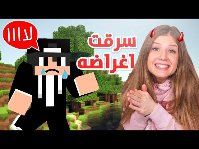 ماين كرافت : سرقت اغراض باسل😱 !!!!! عرب كرافت #3