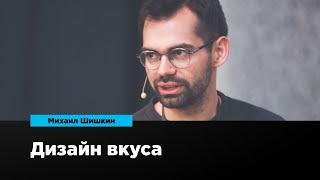 Дизайн вкуса | Михаил Шишкин | Prosmotr