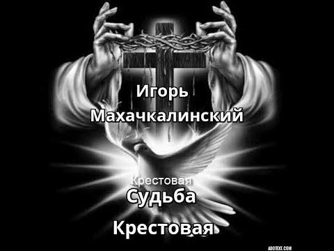 Шансон 2019 - Судьба Крестовая - Игорь маХ