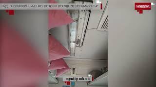 Видео Юлии Винниченко: потоп в поезде