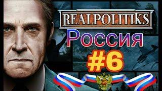 Проиграли сражение, но не войну. Realpolitiks, Россия - #6.
