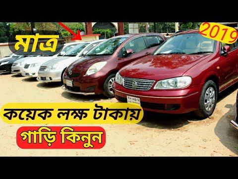 কারহাট থেকে😱🔥সস্তায় সেকেন্ডহ্যান্ড গাড়ি কিনুন🚙Buy Used Car In cheap price Dhaka Car Haat!