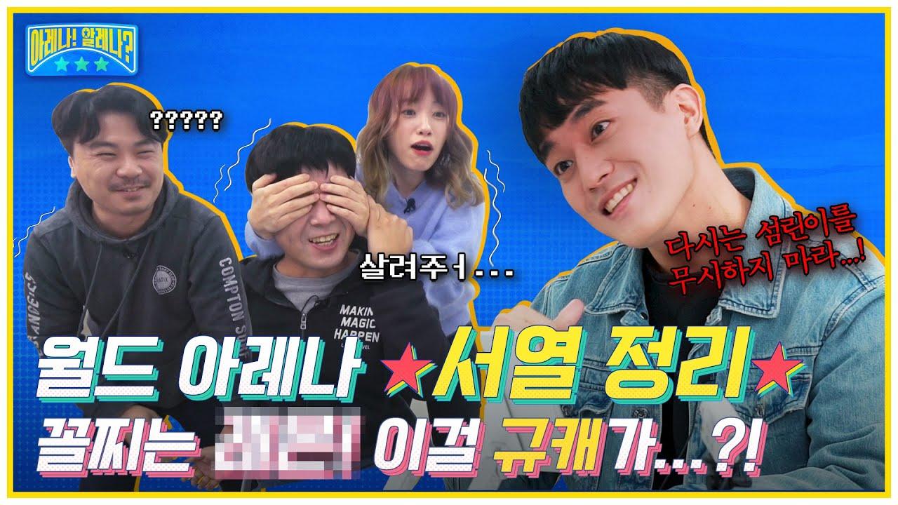 본격 서머너즈 워 예능, 월드 아레나 서열 정리 - 아레나 알레나 2화