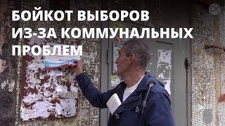 Саратовцы собираются бойкотировать выборы из-за коммунальных проблем