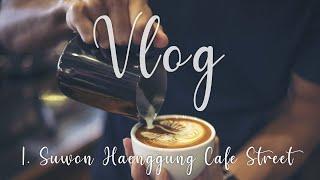 Vlog 구스 - #첫번째 일기#수원행궁카페#화성행궁에…