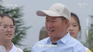 《跟着书本去旅行》 20201015 行走河东——黄河铁牛| 课本中国 - YouTube