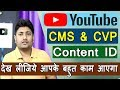 What Is CMS In Youtube | Youtube Content ID | How Youtube Content ID Works