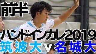 ハンドボール2019インカレ二回戦【筑波大-名城大】前半