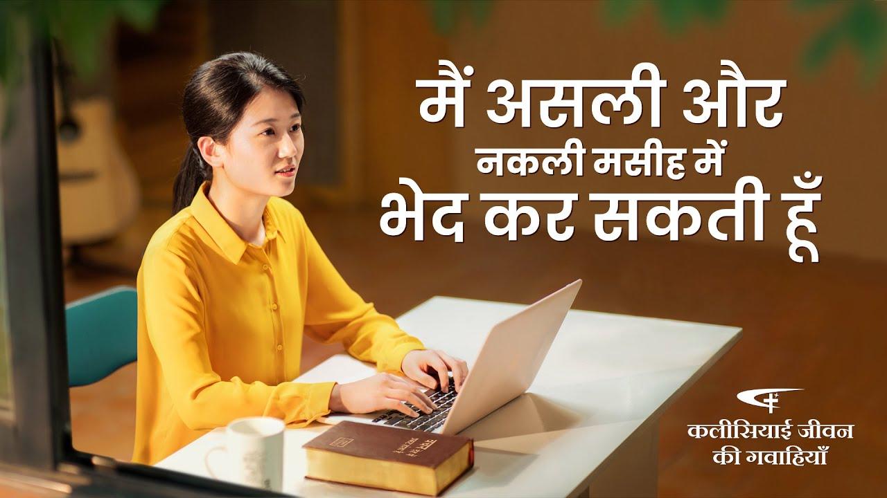 2020 Hindi Christian Testimony Video   मैं असली और नकली मसीह में भेद कर सकती हूँ