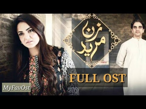 Saiyaan OST Zan Mureed with Lyrics - Sahir Ali Bagga - Male Version || Latest