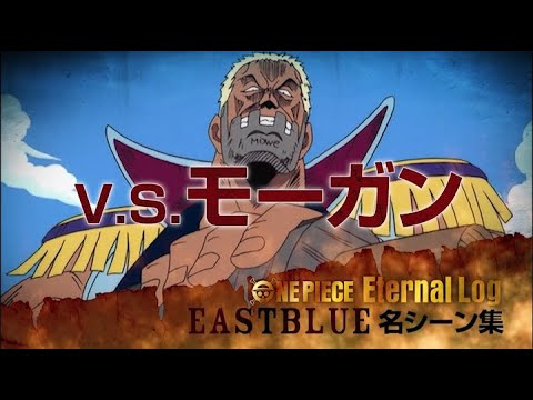 ONE PIECE 東の海編シーン動画 VS.モーガン
