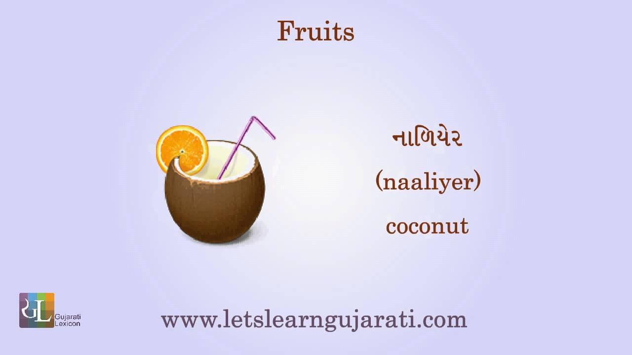Fruits name in gujarati youtube fruits name in gujarati ccuart Gallery