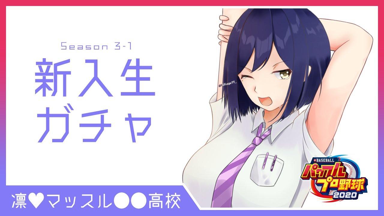 Download 🔴Season 3-1 ⚾ 凛💜マッスル●●高校の挑戦【パワプロ2020 静凛/にじさんじ】