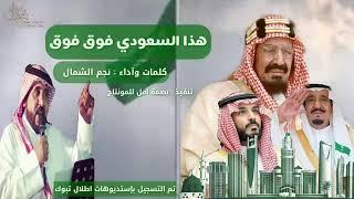 هذا السعودي فوق فوق Mp3 Mp3