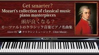 頭が良くなる?モーツァルトのクラシック音楽ピアノ名曲集【楽譜・勉強用・作業用BGM】