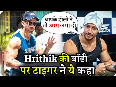 Tiger Shroff Stunning Comment on Hrithik Roshan Muscular Body