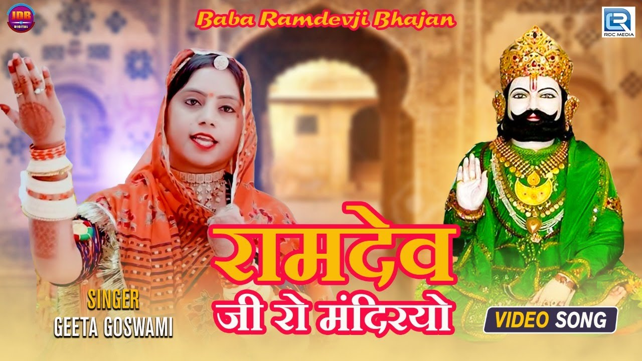 Baba Ramdevji Bhajan - रामदेव जी रो मंदिरयो | #GeetaGoswami | Ramdevji Ro Mandiryo | Rajasthani Song