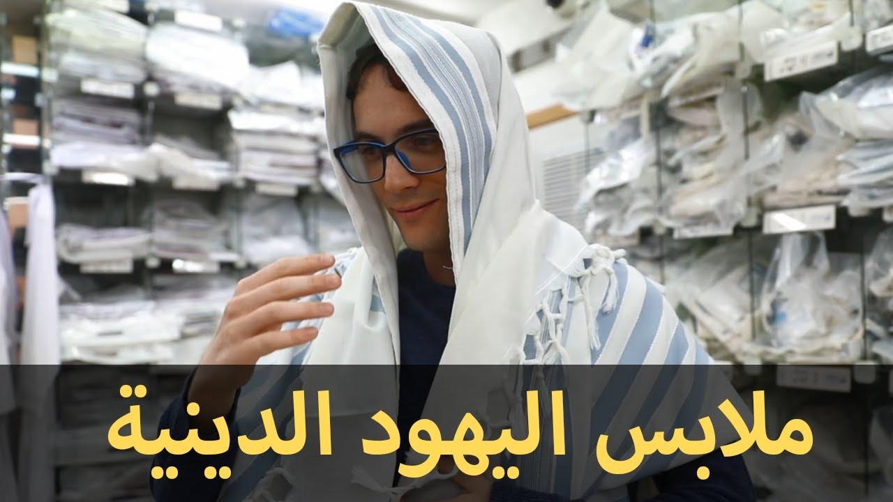 تعرف الى اسرائيل – ملابس اليهود
