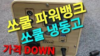 파워뱅크 냉동고 2가지 소개 저렴하게 판매 캠핑 차박 …