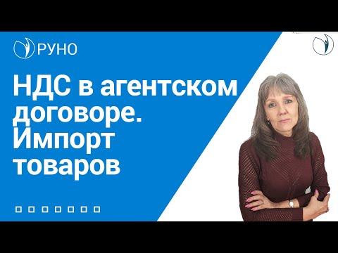НДС в агентском договоре. Импорт товаров   Ботова Е.А.