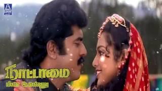 Meena Ponnu Song from the movie Nattamai