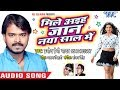 (2018) NEW YEAR नया धमाका - Pramod Premi - Mile Aaiha Jaan Naya Saal Me - Bhojpuri Hit Songs 2018 Mp3