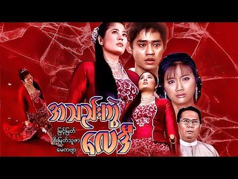 Myanmar Movie-Athwl Kwl Lady-Myint Myat, Soe Myat Thuzar, May Gapyr, Soe Pyae Thazin
