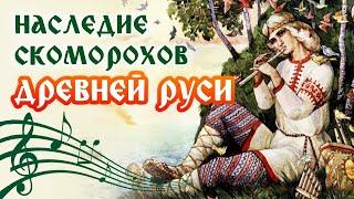 В Чём Секрет ГЛУБИНЫ Русских народных песен? Как Музыка сформировала уклад Древних Славян?