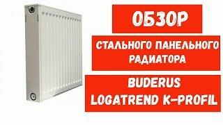 Обзор стального панельного радиатора BUDERUS LOGATREND K-PROFIL