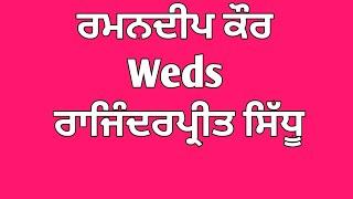 LIVE! ਡੀ.ਜੇ ਅਤੇ ਜਾਗੋਂ || ਰਮਨਦੀਪ ਕੌਰ Weds ਰਾਜਿੰਦਰਪ੍ਰੀਤ ਸਿੱਧੂ || 29.02.2020