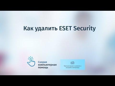 Как удалить ESET Security