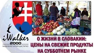 О жизни в Словакии, апрель 2016: о небольших рынках по субботам и ценах на продукты