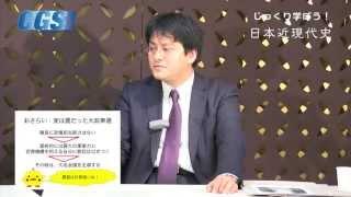 第5週4話王政復古の大号令〜大久保利通の決断【CGS 倉山満】