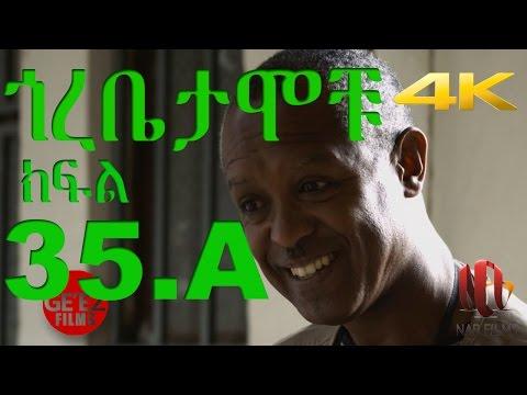 Gorebetamochu S02E04 Part 01 Danny is back ክፍል 35-1