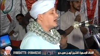 الشيخ أيمن هريدى 😍 الغزاله😍 مدح فى حب الرسول 😍 2020 😍 انتاج يوسف