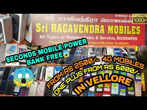 Used Mobiles For Less Price In Vellore Second Hand   From Rs 2500/- 4G Mobiles   By TOP END TECH