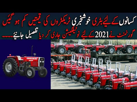 Tractor Subsidy Scheme 2021    Tractor Prices Reduced In Pakistan Notification Issued