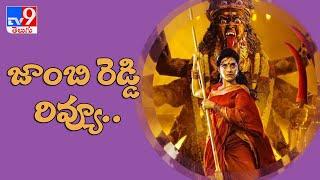 జాంబిరెడ్డి రివ్యూ..   Zombie Reddy Movie Review   Prasanth Varma   Teja Sajja - TV9