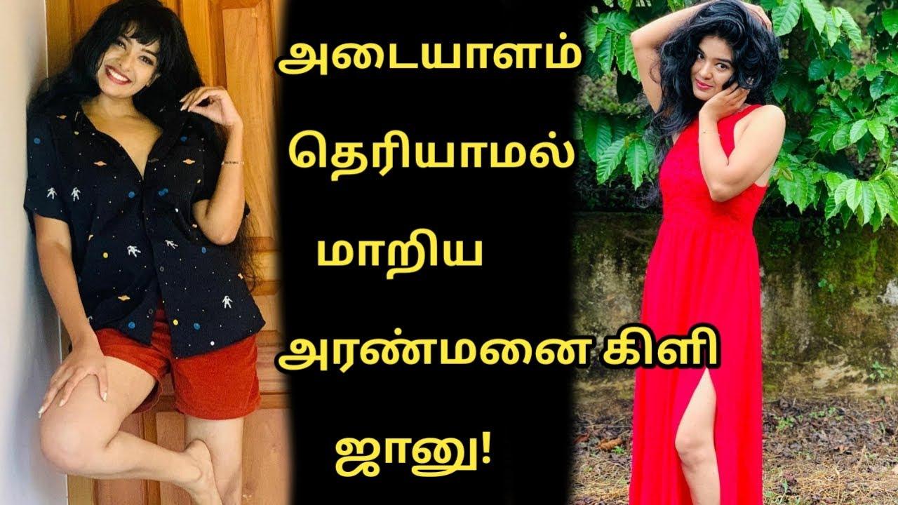 அடையாளம் தெரியாமல் மாறிய அரண்மனை கிளி ஜானு   Modern look of vijay tv aranmanai kili serial janu