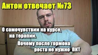 Антон Отвечает №73 ОЩУЩЕНИЯ (на курсе, терапии, и тп) ПКТ после Гормона роста