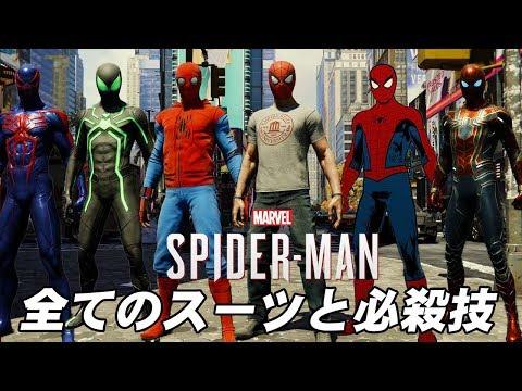 全スーツと全必殺技をまとめてみた 隠しスーツも【スパイダーマン】【Marvel's Spider-Man】【攻略】