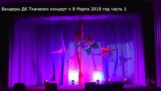 Бендеры Дворец культуры им Ткаченко концерт к 8 марта 2018 год 1 4