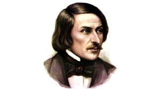 Мифы и факты биографии Гоголя (рассказывает Олег Робинов)